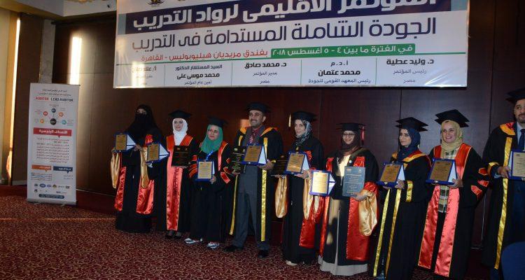 صور من مؤتمر الاقليمي لرواد التدريب